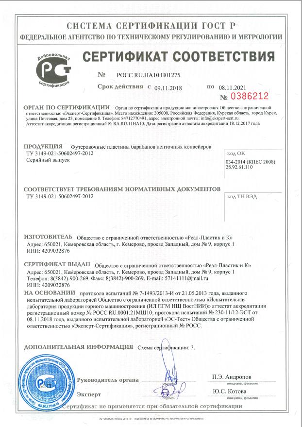 Конвейер ленточный сертификация как рассчитать цепную передачу привода конвейера